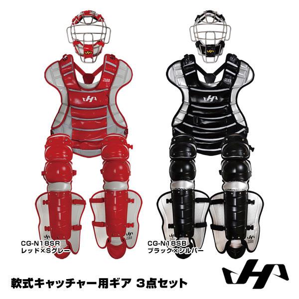 【あす楽対応】ハタケヤマ(HATAKEYAMA) 軟式キャッチャー用ギア 3点セット CG-N18SR CG-N18SB 30%OFF 限定品 野球用品 2018SS