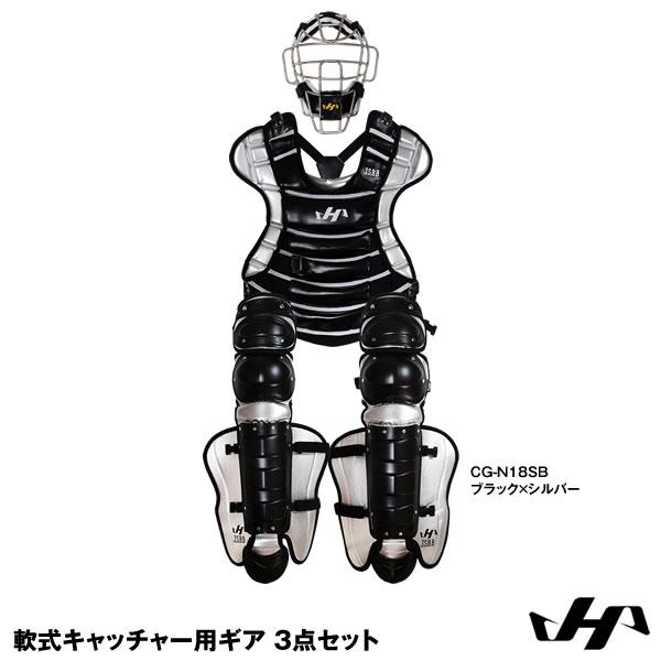 【あす楽対応】ハタケヤマ(HATAKEYAMA) CG-N18SB 軟式キャッチャー用ギア 3点セット 20%OFF 野球用品 2020SS