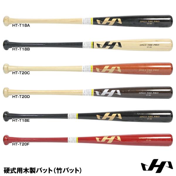 【あす楽対応】ハタケヤマ(HATAKEYAMA) 硬式用木製バット(竹バット) HT-T18 HT-T20 20%OFF 限定品 野球用品 2020SS