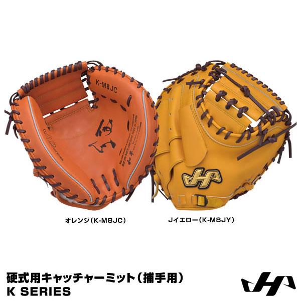 【あす楽対応】ハタケヤマ(HATAKEYAMA) 硬式用キャッチャーミット(捕手用) K SERIES K-M8JY/K-M8JC 20%OFF 野球用品 2018SS