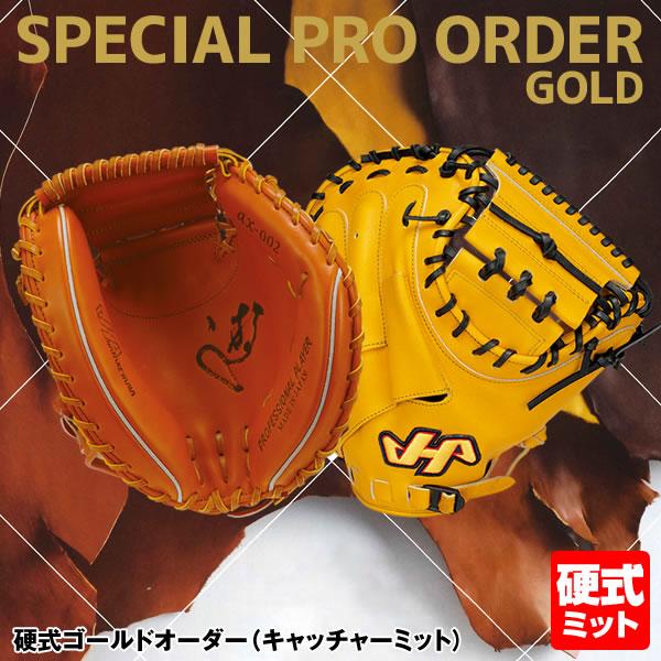 <受注生産>ハタケヤマ(HATAKEYAMA) 硬式ゴールドオーダー キャッチャーミット 10%OFF 野球用品