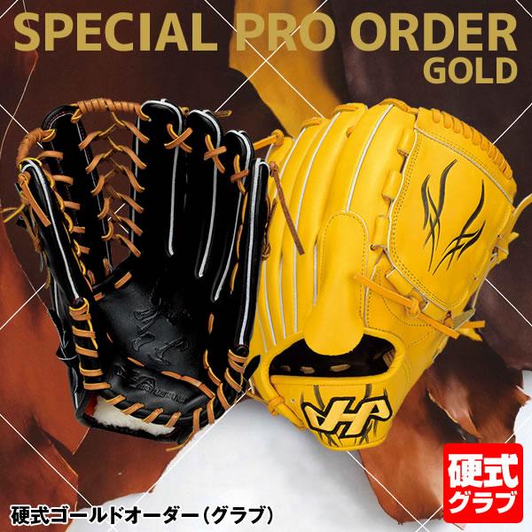 <受注生産>ハタケヤマ(HATAKEYAMA) 硬式ゴールドオーダー グラブ 10%OFF 野球用品 グローブ