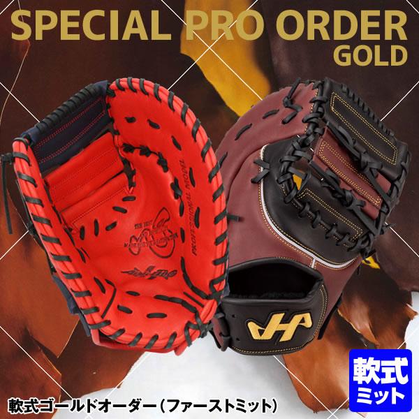 経典 <受注生産>ハタケヤマ(HATAKEYAMA) 軟式ゴールドオーダー ファーストミット 10%OFF 野球用品, SPY KIDS COMPANY 75253fc7