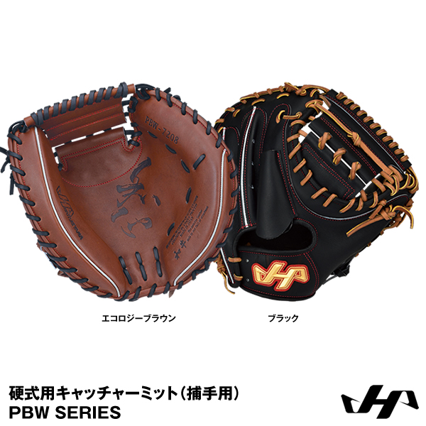【あす楽対応】ハタケヤマ(HATAKEYAMA) 硬式用キャッチャーミット(捕手用) PBW SERIES PBW-7208/PBW-7208B 20%OFF 野球用品 2018SS
