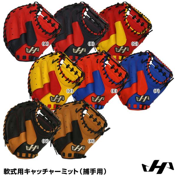 【あす楽対応】ハタケヤマ(HATAKEYAMA) PRO-288 軟式用キャッチャーミット(捕手用) 20%OFF 限定品 野球用品 2019SS