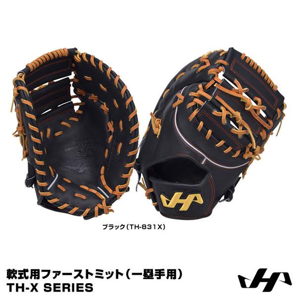 【あす楽対応】ハタケヤマ(HATAKEYAMA) TH-831X 軟式用ファーストミット(一塁手用) TH-X SERIES 20%OFF 野球用品 2018SS