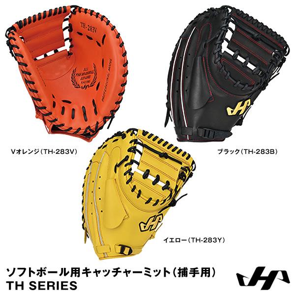 【あす楽対応】ハタケヤマ(HATAKEYAMA) ソフトボール用キャッチャーミット(捕手用) TH SERIES 左投げ用あり TH-283V/TH-283B/TH-283Y 20%OFF ソフトボール用品 2018SS