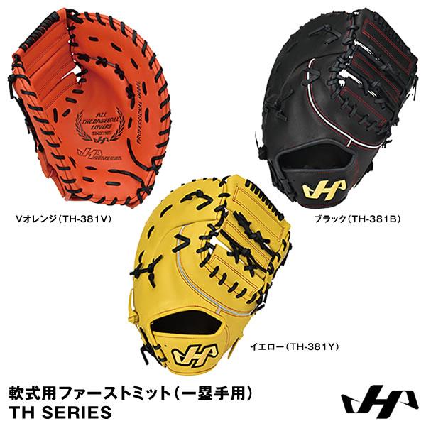 【あす楽対応】ハタケヤマ(HATAKEYAMA) 軟式用ファーストミット(一塁手用) TH SERIES 左投げ用あり TH-381V/TH-381B/TH-381Y 20%OFF 野球用品 2018SS
