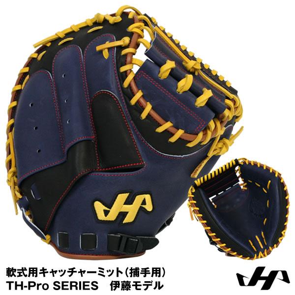 伊藤光モデル(横浜DeNAベイスターズ) 【あす楽対応】ハタケヤマ(HATAKEYAMA) TH-DB29N 一般軟式用キャッチャーミット(捕手用) M8型 TH-Pro SERIES 20%OFF 野球用品 2021SS