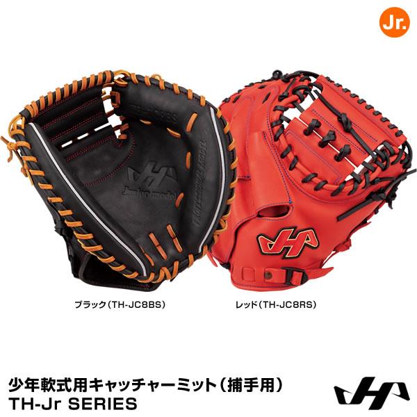 【あす楽対応】ハタケヤマ(HATAKEYAMA) 少年軟式用キャッチャーミット(捕手用) TH-Junior SERIES TH-JC8BS TH-JC8RS 20%OFF 野球用品 2020SS