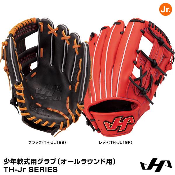 【あす楽対応】ハタケヤマ(HATAKEYAMA) 少年軟式用グラブ(オールラウンド用) TH-Junior SERIES TH-JL19B TH-JL19R 20%OFF 野球用品 グローブ 2019SS
