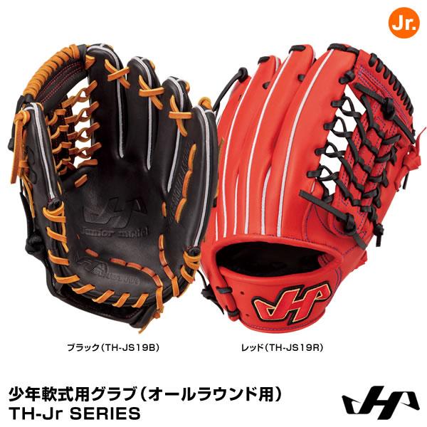 【あす楽対応】ハタケヤマ(HATAKEYAMA) 少年軟式用グラブ(オールラウンド用) TH-Junior SERIES TH-Junior TH-JS19B TH-JS19R 2019SS 20%OFF 野球用品 SERIES グローブ 2019SS, ブラジリアンビキニ下着 DEL SOL:d3709475 --- wap.acessoverde.com