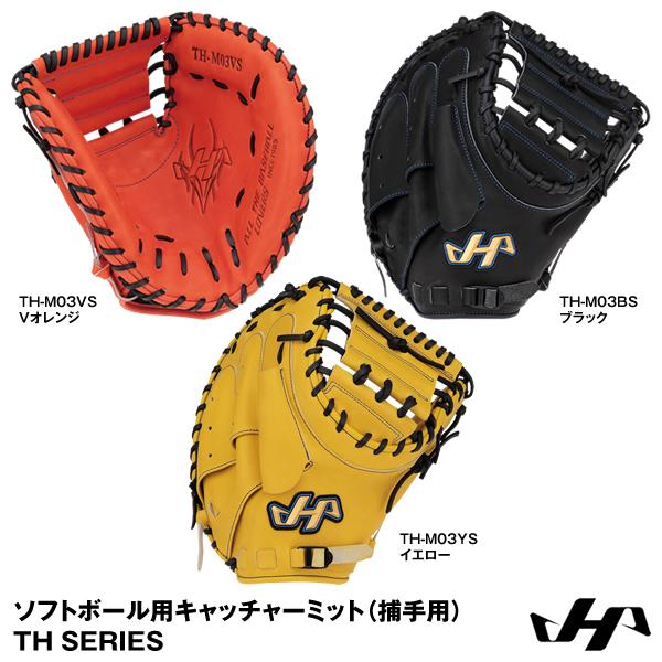【あす楽対応】ハタケヤマ(HATAKEYAMA) ソフトボール用キャッチャーミット(捕手用) TH SERIES TH-M03BS TH-M03VS TH-M03YS 20%OFF ソフトボール用品 2020SS