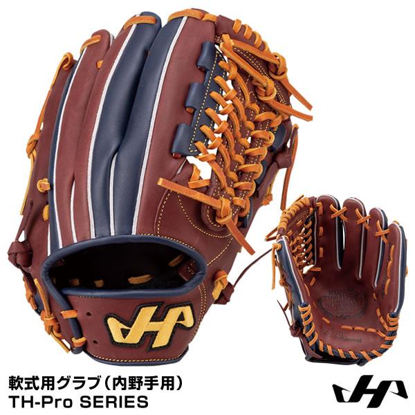 【あす楽対応】ハタケヤマ(HATAKEYAMA) TH-T49EN 軟式用グラブ(内野手用) TH-Pro SERIES 20%OFF 野球用品 2019SS