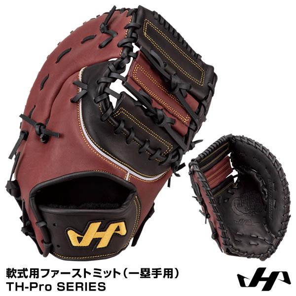 【あす楽対応】ハタケヤマ(HATAKEYAMA) TH-YS42F 軟式用ファーストミット(一塁手用) TH-Pro SERIES 20%OFF 野球用品 2019SS