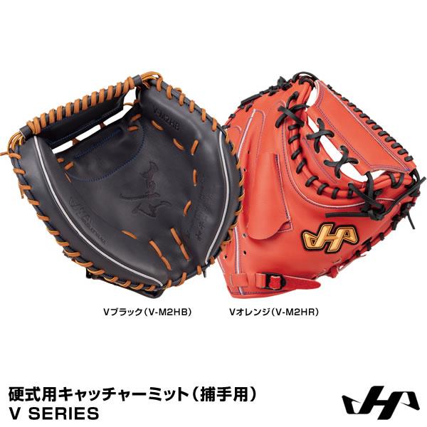【あす楽対応】ハタケヤマ(HATAKEYAMA) 硬式用キャッチャーミット(捕手用) V SERIES V-M2HB V-M2HR 20%OFF 野球用品 2019SS