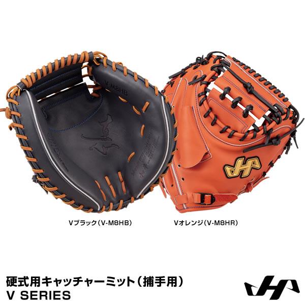 【あす楽対応】ハタケヤマ(HATAKEYAMA) 硬式用キャッチャーミット(捕手用) V SERIES V-M8HB V-M8HR 20%OFF 野球用品 2019SS