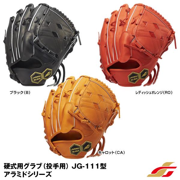 【あす楽対応】ジュンケイグラブ(JUNKEI GLOVE) JG-1112A 硬式用グラブ(投手用) アラミドシリーズ 野球用品 グローブ 2019SS