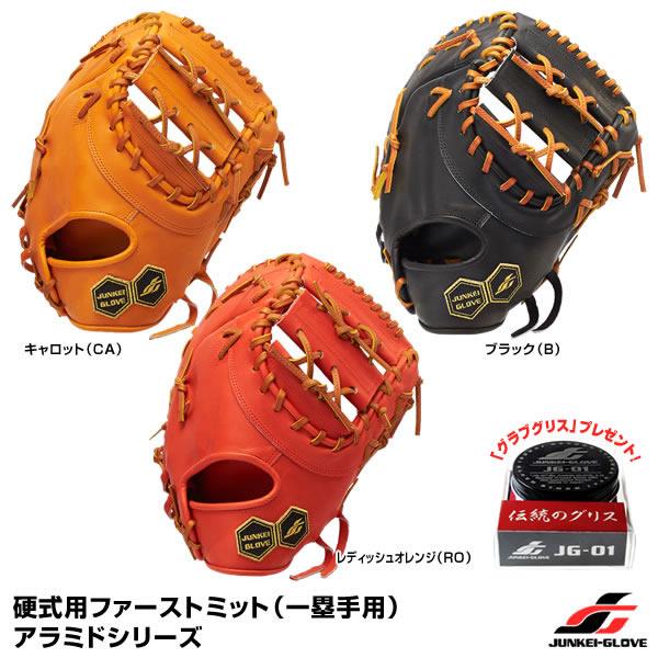 【あす楽対応】ジュンケイグラブ(JUNKEI GLOVE) JG-3012A 硬式用ファーストミット(一塁手用) アラミドシリーズ 野球用品 2018SS