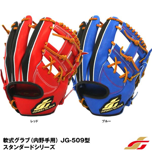 【あす楽対応】ジュンケイグラブ(JUNKEI GLOVE) JG-509HGS-N1 軟式用グラブ(内野手用) スタンダードシリーズ オリジナル 野球用品 グローブ 2018SS