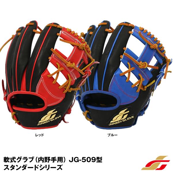 【あす楽対応】ジュンケイグラブ(JUNKEI GLOVE) JG-509HGS-N3 軟式用グラブ(内野手用) スタンダードシリーズ オリジナル 野球用品 グローブ 2018SS