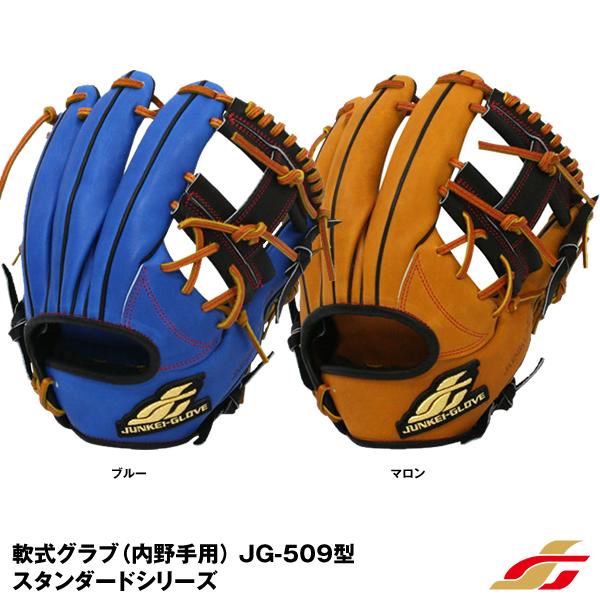 【あす楽対応】ジュンケイグラブ(JUNKEI GLOVE) JG-509HGS-N4 軟式用グラブ(内野手用) スタンダードシリーズ オリジナル 野球用品 グローブ 2018SS