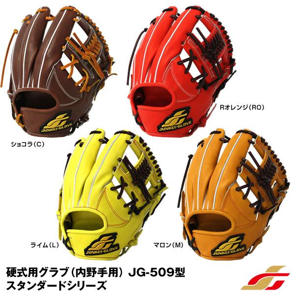 【あす楽対応】ジュンケイグラブ(JUNKEI GLOVE) JG-509HGS 硬式用グラブ(内野手用) スタンダードシリーズ オリジナル 野球用品 グローブ 2017SS