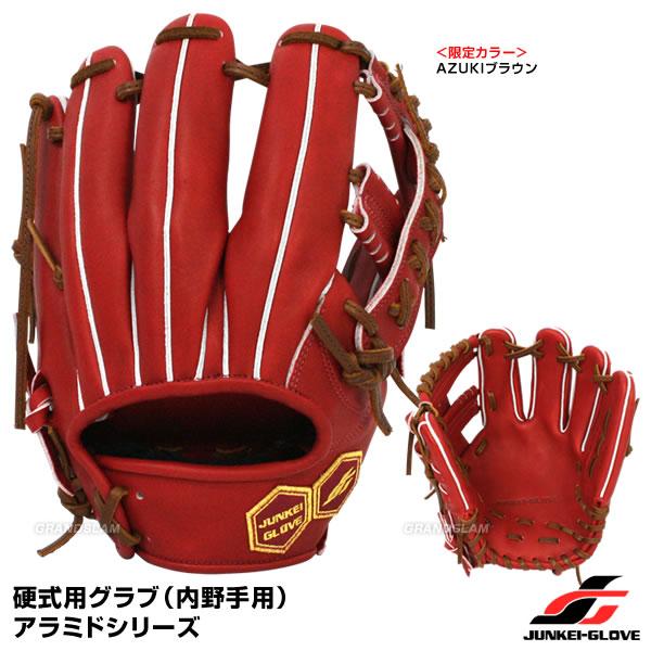 【あす楽対応】ジュンケイグラブ(JUNKEI GLOVE) JG-5932A 硬式用グラブ(内野手用) アラミドシリーズ 限定カラー(AZUKIブラウン) 野球用品 グローブ 2018SS