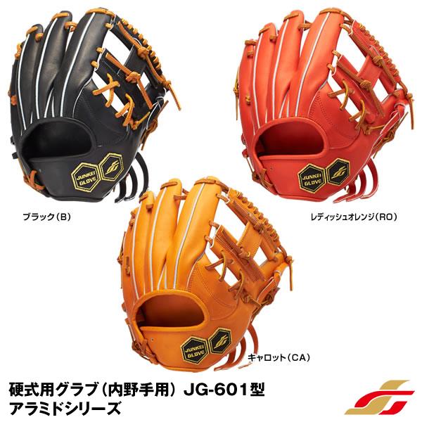 【あす楽対応】ジュンケイグラブ(JUNKEI GLOVE) JG-6012A 硬式用グラブ(内野手用) アラミドシリーズ 野球用品 グローブ 2018SS