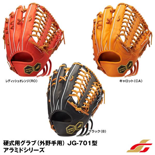 【あす楽対応】ジュンケイグラブ(JUNKEI GLOVE) JG-7012A 硬式用グラブ(外野手用) アラミドシリーズ グローブ 野球用品 2018SS