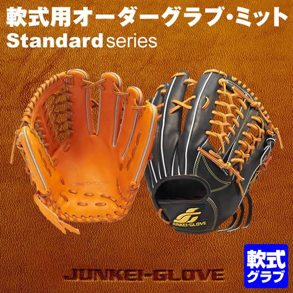 <受注生産>ジュンケイグラブ(JUNKEI GLOVE) 軟式用オーダーグラブ スタンダードシリーズ 野球用品 グローブ
