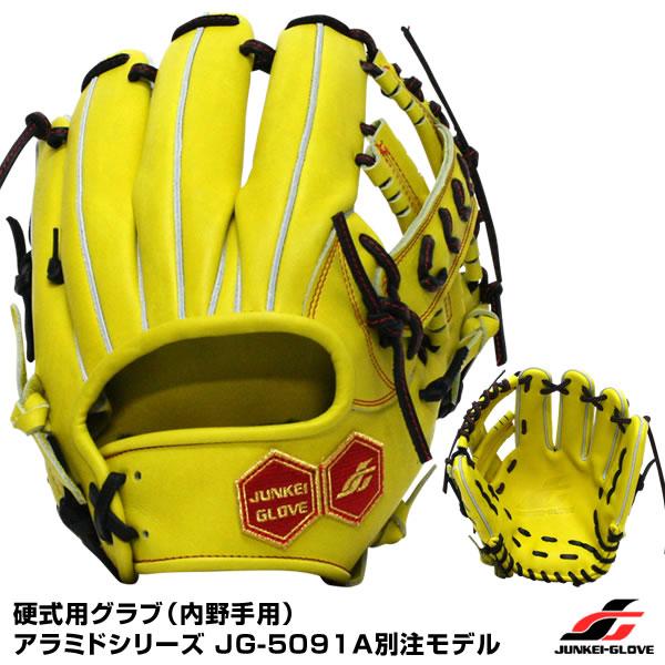 【あす楽対応】ジュンケイグラブ(JUNKEI GLOVE) JG-509AGS 硬式用グラブ(内野手用) アラミドシリーズ JG-5091A 別注モデル 高校野球対応 オリジナル 野球用品 グローブ 2016SS