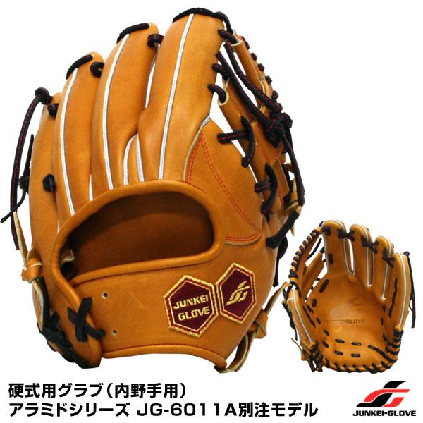 【あす楽対応】ジュンケイグラブ(JUNKEI GLOVE) JG-601AGS 硬式用グラブ(内野手用) アラミドシリーズ JG-6011A 別注モデル 高校野球対応 オリジナル 野球用品 グローブ 2016SS