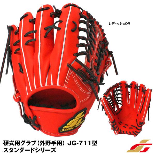【あす楽対応】ジュンケイグラブ(JUNKEI GLOVE) JG-711HGS 硬式用グラブ(外野手用) スタンダードシリーズ オリジナル 野球用品 グローブ 2017SS