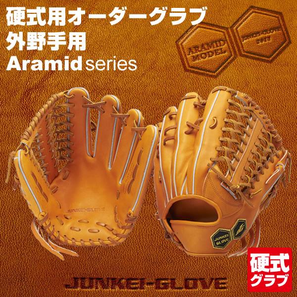 ジュンケイグラブ(JUNKEI GLOVE) 硬式用オーダーグラブ 外野手用 アラミドシリーズ グローブ 野球用品 2018SS