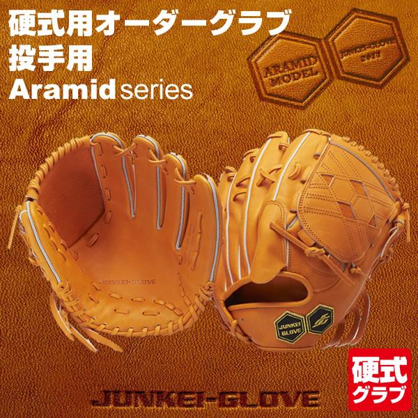 ジュンケイグラブ(JUNKEI GLOVE) 硬式用オーダーグラブ 投手用 アラミドシリーズ グローブ 野球用品 2018SS