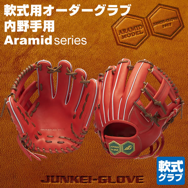 ジュンケイグラブ(JUNKEI GLOVE) 軟式用オーダーグラブ 内野手用 アラミドシリーズ グローブ 野球用品 2018SS