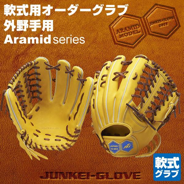 ジュンケイグラブ(JUNKEI GLOVE) 軟式用オーダーグラブ 外野手用 アラミドシリーズ グローブ 野球用品 2018SS