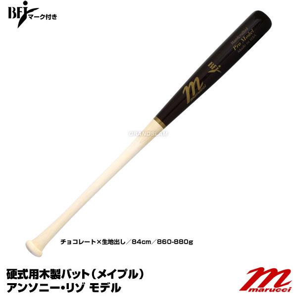 【あす楽対応】マルーチ(marucci) MVEJAR44 硬式用木製バット(メイプル) プロモデル アンソニー・リゾ モデル 野球用品 マルッチ