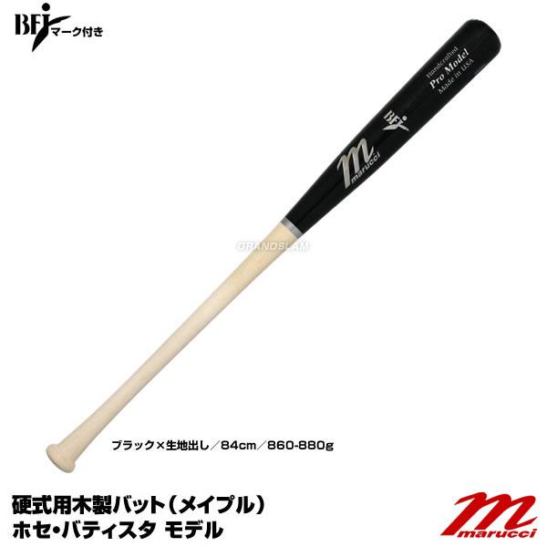 【あす楽対応】マルーチ(marucci) MVEJB19 硬式用木製バット(メイプル) プロモデル ホセ・バティスタ モデル BFJマーク付き マルッチ 野球用品