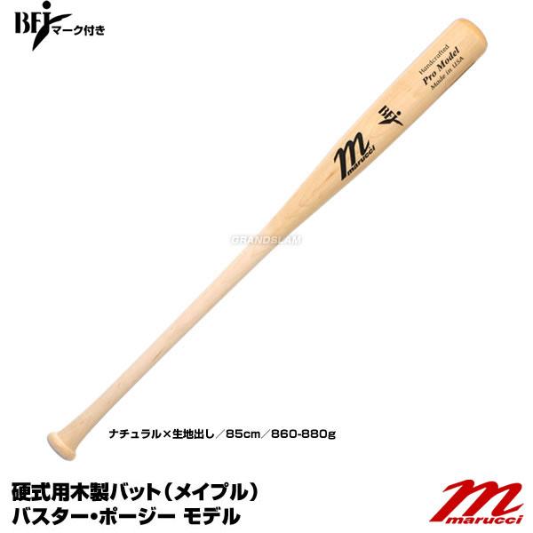 【あす楽対応】マルーチ(marucci) MVEJBP28 硬式用木製バット(メイプル) プロモデル バスター・ポージー モデル BFJマーク付き マルッチ 野球用品