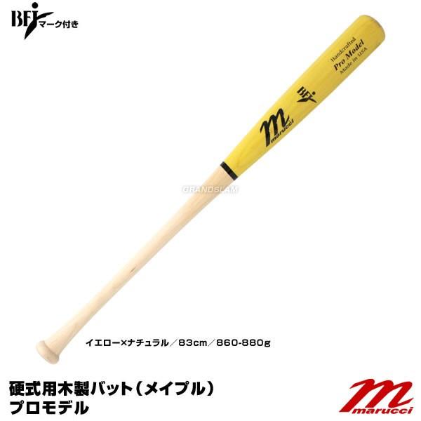 【あす楽対応】マルーチ(marucci) MVEJVW10 硬式用木製バット(メイプル) プロモデル 野球用品 マルッチ