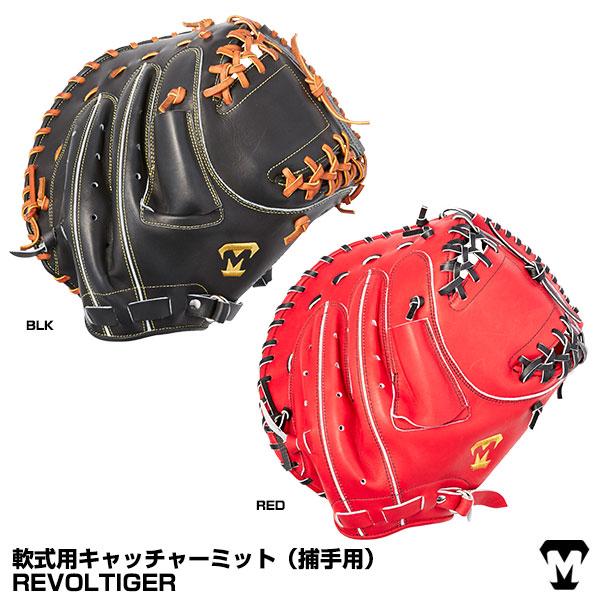 【あす楽対応】美津和タイガー(MITSUWA TIGER) HGT20HC 硬式用キャッチャーミット(捕手用) レボルタイガー 野球用品 グローブ ミツワタイガー 2020FW