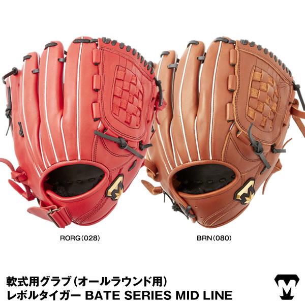 【あす楽対応】美津和タイガー(MITSUWA TIGER) MT7HRG05 軟式用グラブ(オールラウンド用) レボルタイガー BETA SERIES MID LINE 野球用品 グローブ ミツワタイガー 2020SS