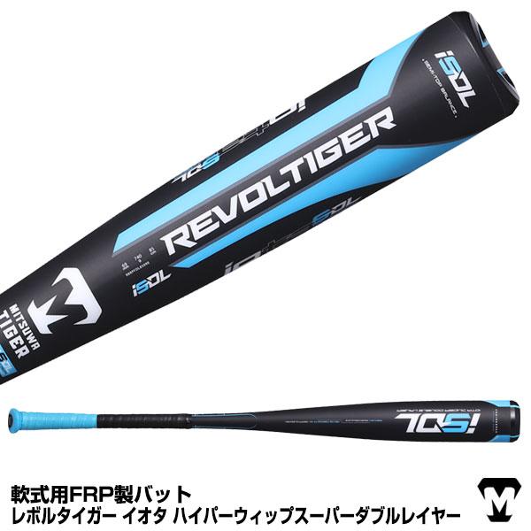 M号ボール対応 新着 トップバランス あす楽対応 日本メーカー新品 美津和タイガー MITSUWA TIGER 軟式用FRP製バット ミツワタイガー RBRPUHSD 2021SS 野球用品 イオタ ハイパーウィップスーパーダブルレイヤー レボルタイガー
