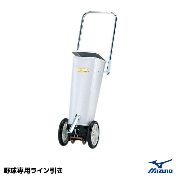 ミズノ(MIZUNO) 16JYR12000 野球専用ライン引き 20%OFF 野球用品 2020SS