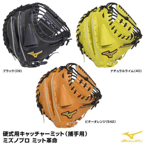 ミズノ(MIZUNO) 1AJCH18000 硬式用キャッチャーミット(捕手用) ミズノプロ ミット革命 C-7型 BSS 野球用品 2019SS