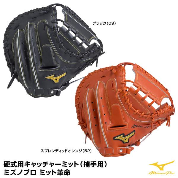 ミズノ(MIZUNO) 1AJCH18100 硬式用キャッチャーミット(捕手用) ミズノプロ ミット革命 C-1型 BSS 野球用品 2019SS