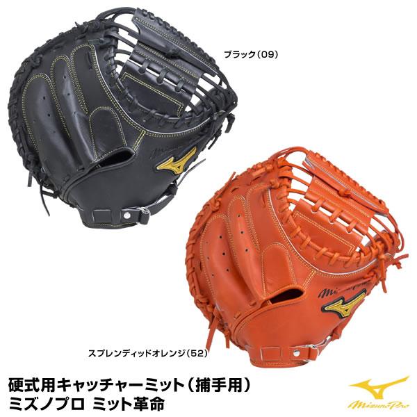 ミズノ(MIZUNO) 1AJCH18110 硬式用キャッチャーミット(捕手用) ミズノプロ ミット革命 C-5(DCバック)型 BSS 野球用品 2018SS