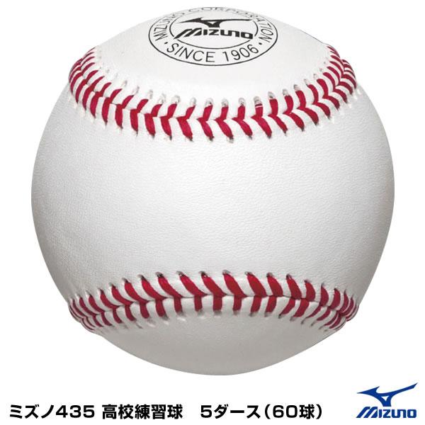 ミズノ(MIZUNO) 1BJBH43500 ミズノ435 高校練習球 5ダース(60球) 野球用品 2020SS